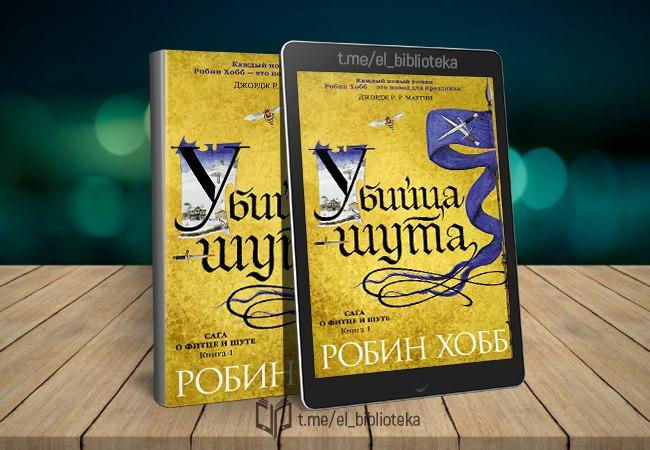 sudyba-ubiycy-avtory-hobb-robin-seriya-saga-o-fitce-i-shute-1