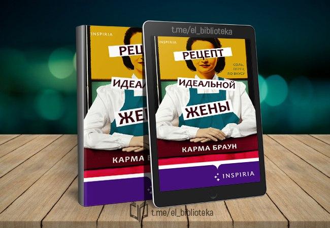 recept-idealynoy-zheny-avtory-braun-karma-seriya-novel-chastnaya