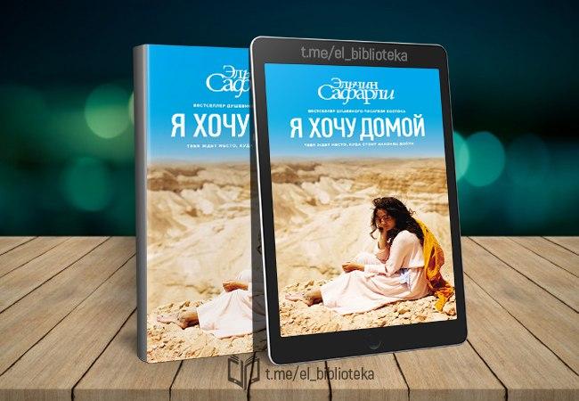 ya-hochu-domoy-avtor-safarli-elychin-zhanr-y-sovremennaya-proza