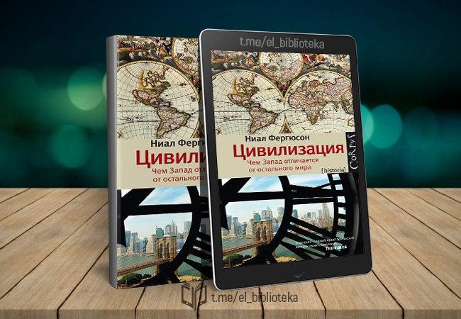 civilizaciya-chem-zapad-otlichaetsya-ot-ostalynogo-mira-avtor-fergyuson-nil