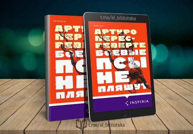 boevye-psy-ne-plyashut-avtor-peres-reverte-arturo-seriya-novel-seryeznyy