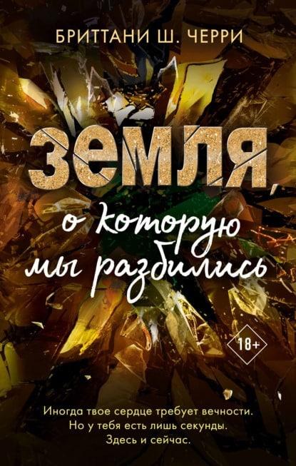 brittani-sh-cherri-zemlya-o-kotoruyu-my-razbilisy-my-s-gremom-ne-byli-sozdany