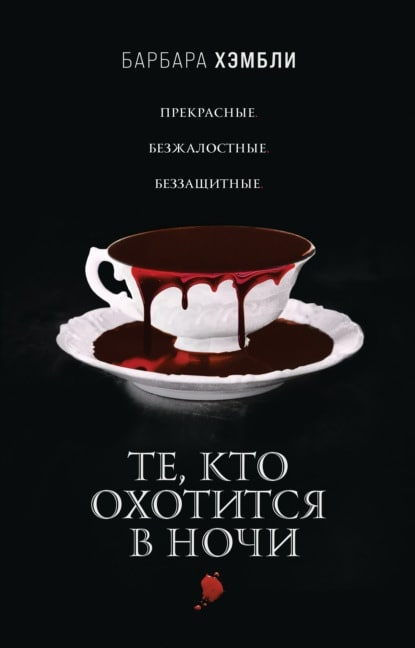 barbara-hembli-te-kto-ohotitsya-v-nochi-on-dzheyms-esher-taynyy-agent
