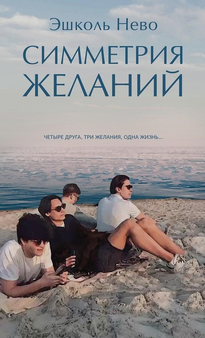 eshkoly-nevo-simmetriya-zhelaniy-chetvero-nerazluchnyh-druzey-smotryat-po