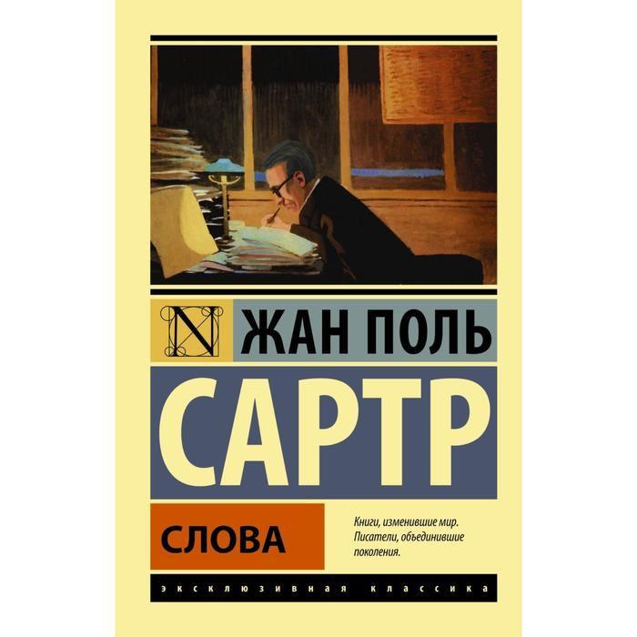 zhan-poly-sartr-slova-slova-avtobiograficheskaya-povesty-posvyaschennaya