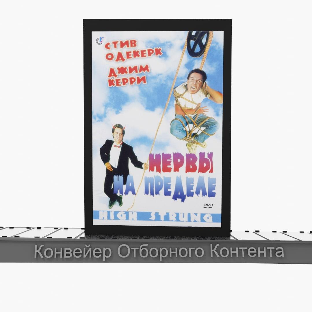 nervy-na-predele-1992-komediya-o-detskom-pisatele-kotoryy-razocharovalsya-v