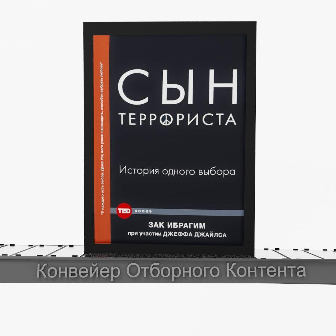 syn-terrorista-istoriya-odnogo-vybora-2016-avtor---zak