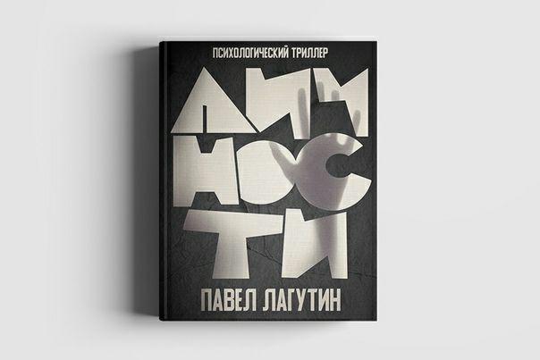 Опубликовал на ЛитРес новый рассказ «Личности»  Аннотация: Михаила держат в...