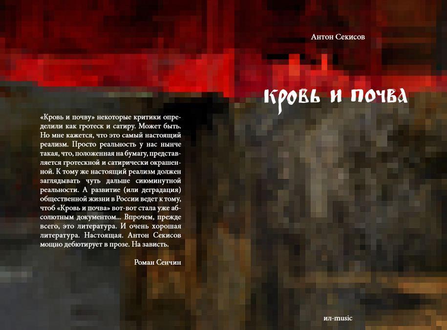 Вот первое издание дебютной повести Антона Секисова. Да, это вполне осознанный...