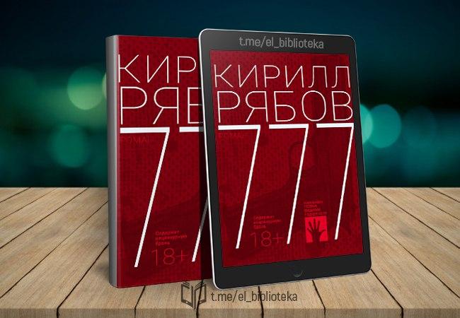  777  Автор:  Рябов_Кирилл    Жанр(ы):   Современная_проза...