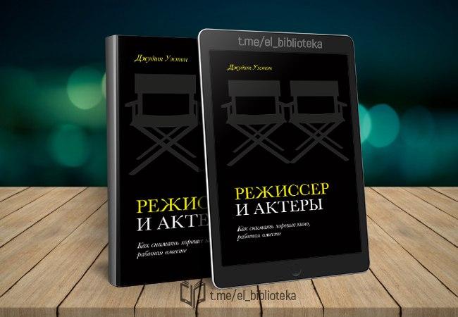  Режиссер и актеры. Как снимать хорошее кино, работая вместе  Автор:...