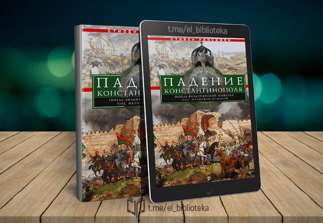  Падение Константинополя. Гибель Византийской империи под натиском османов...
