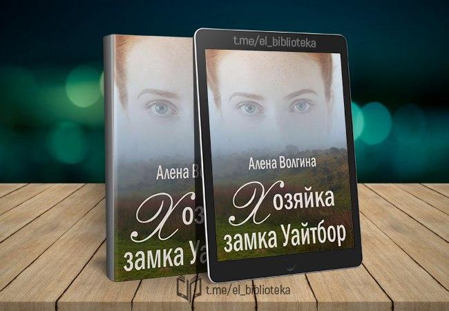  Хозяйка замка Уайтбор  Автор:  Волгина_Алёна  Серия «Энни Фишер»  2...