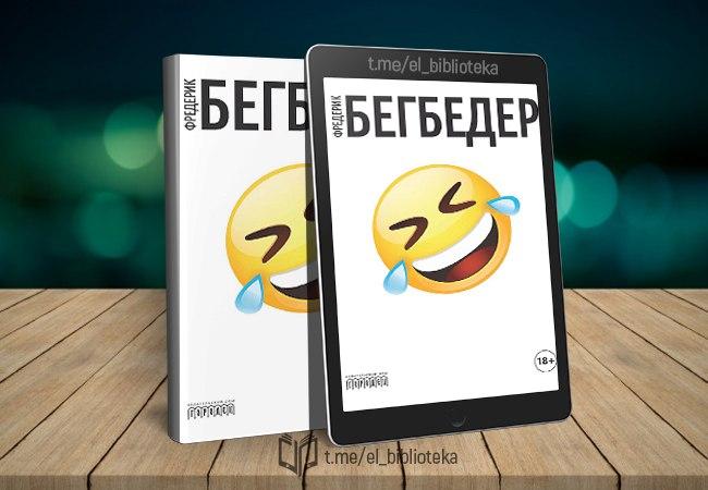  Человек, который плакал от смеха  Автор:  Бегбедер_Фредерик  Год издания...