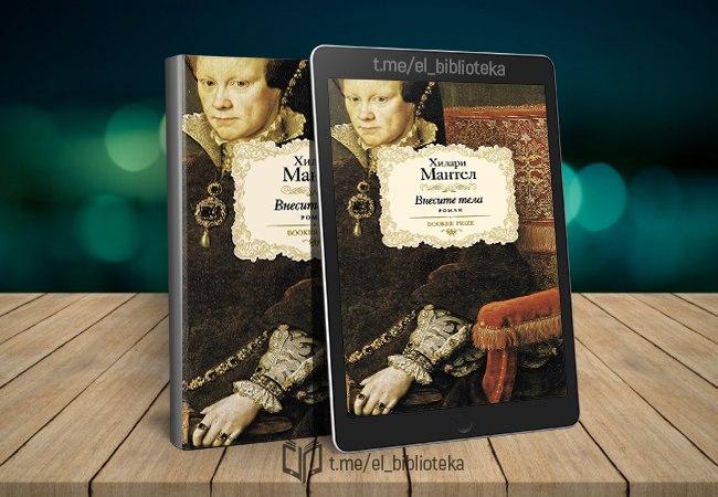 Внесите тела  Автор:  Мантел_Хилари  Год издания: 2014  Серия «Томас...