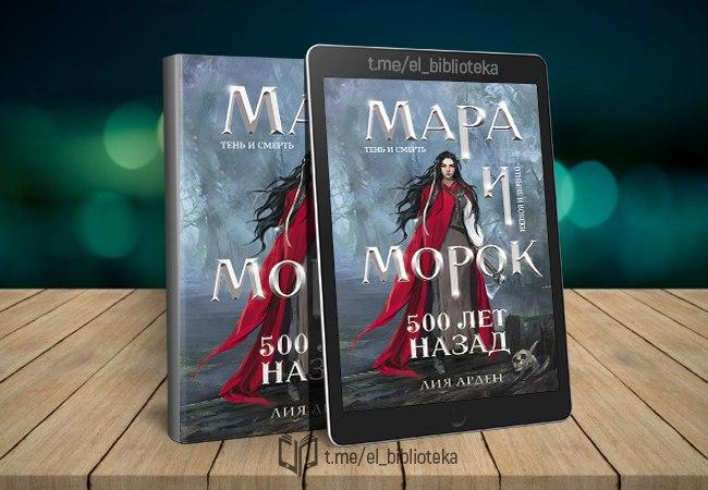  500 лет назад  Автор:  Арден_Лия  Год издания: 2021  Серия «Мара и Морок»...