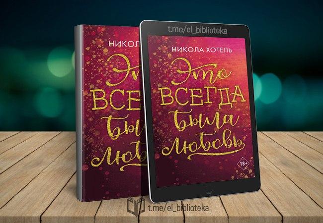  Это всегда была любовь  Автор:  Хотель_Никола  Год издания: 2021  Серия...