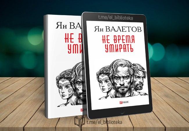  Не время умирать  Автор:  Валетов_Ян  Год издания: 2021  Серия «Умереть...