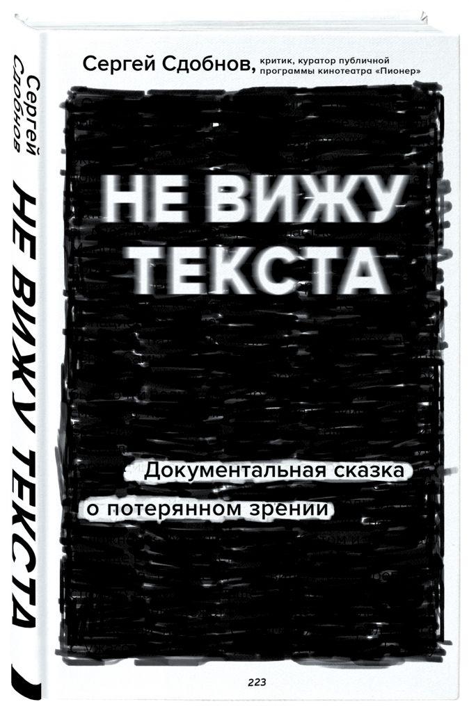 Сергей Сдобнов представил вторую и очень важную для себя книгу. Слово...