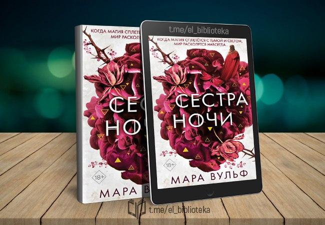  Сестра ночи  Автор:  Вульф_Мара  Год издания: 2021  Серия «Сестры-ведьмы»...