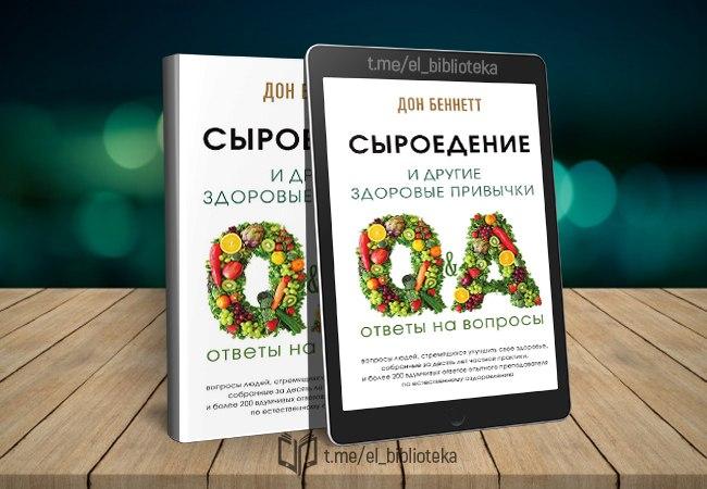  Сыроедение и другие здоровые привычки  Автор:  Беннетт_Дон  Год издания...