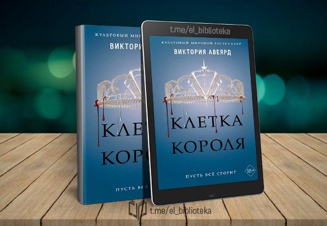  Клетка короля  Автор:  Авеярд_Виктория  Год издания: 2020  Серия
