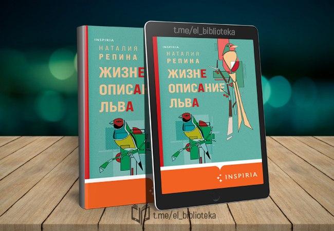  Жизнеописание Льва  Автор:  Репина_Наталия  Год издания: 2021  Серия «Loft.