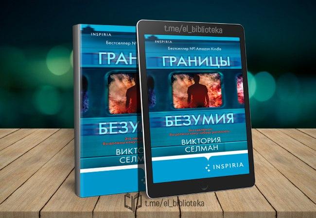  Границы безумия  Автор:  Селман_Виктория  Год издания: 2021  Серия «Tok.