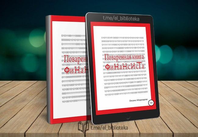  Поваренная книга финансиста  Автор:  Медведева_Оксана  Год издания: 2020...