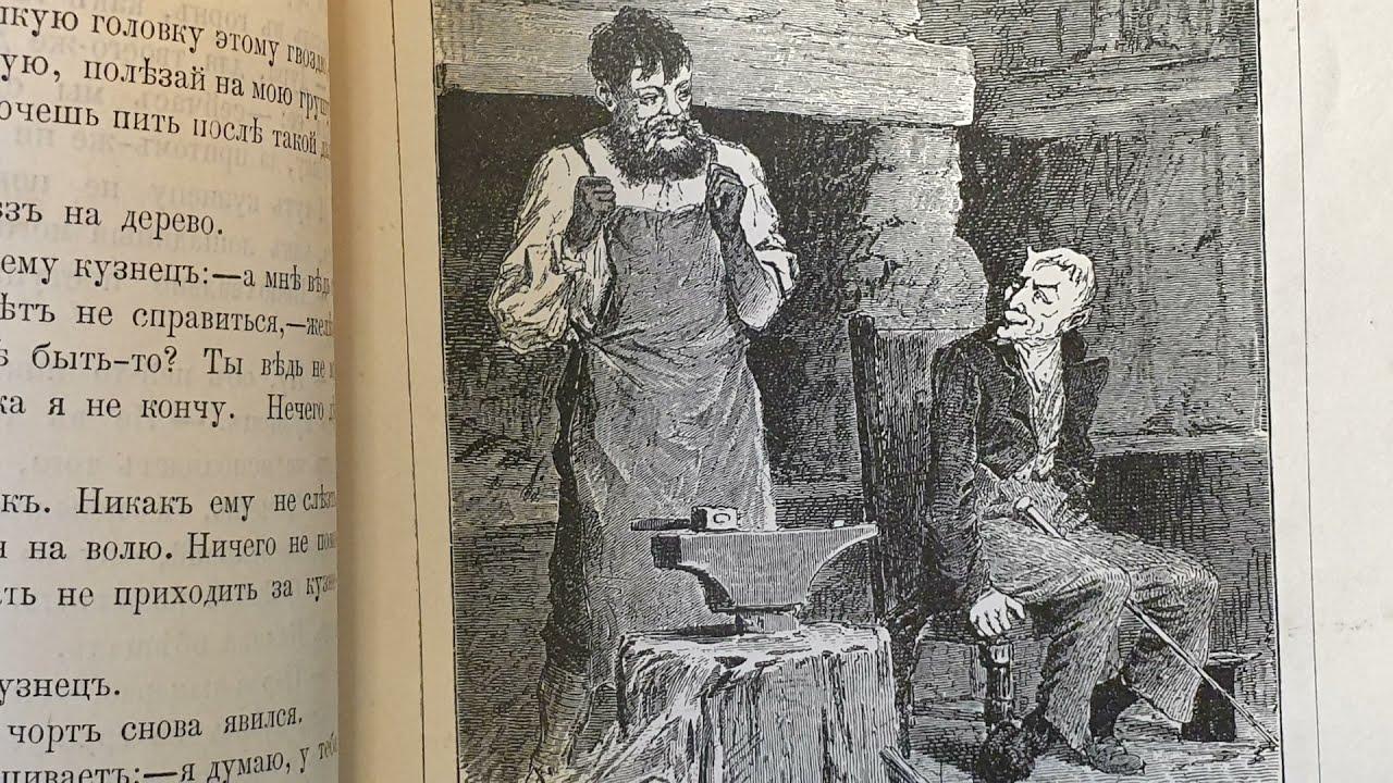 Продолжаемъ знакомить васъ съ норвежскими сказками. 150 летъ назадъ норманскій...