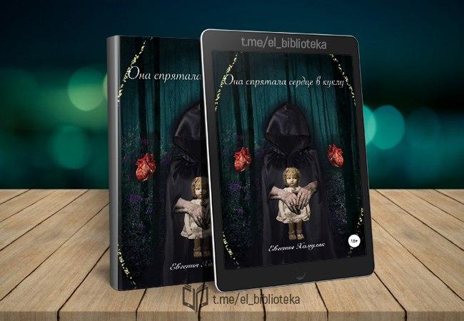  Она спрятала сердце в куклу  Автор:  Хамуляк_Евгения  Год издания: 2021...