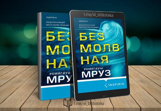  Безмолвная  Автор:  Мруз_Ремигиуш  Год издания: 2021  Серия «Tok.