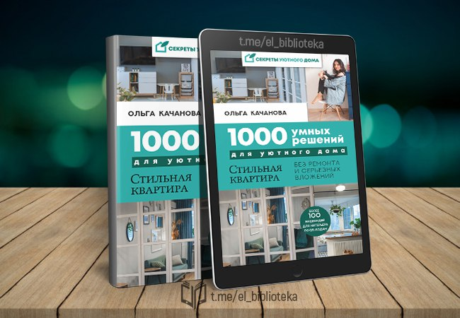  1000 умных решений для уютного дома. Стильная квартира без ремонта и...