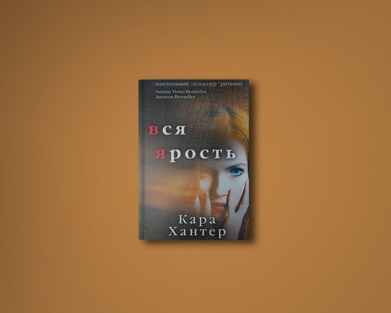 «Вся ярость» Кара Хантер  Четвертая книга в серии про инспектора Адама Фаули, о...