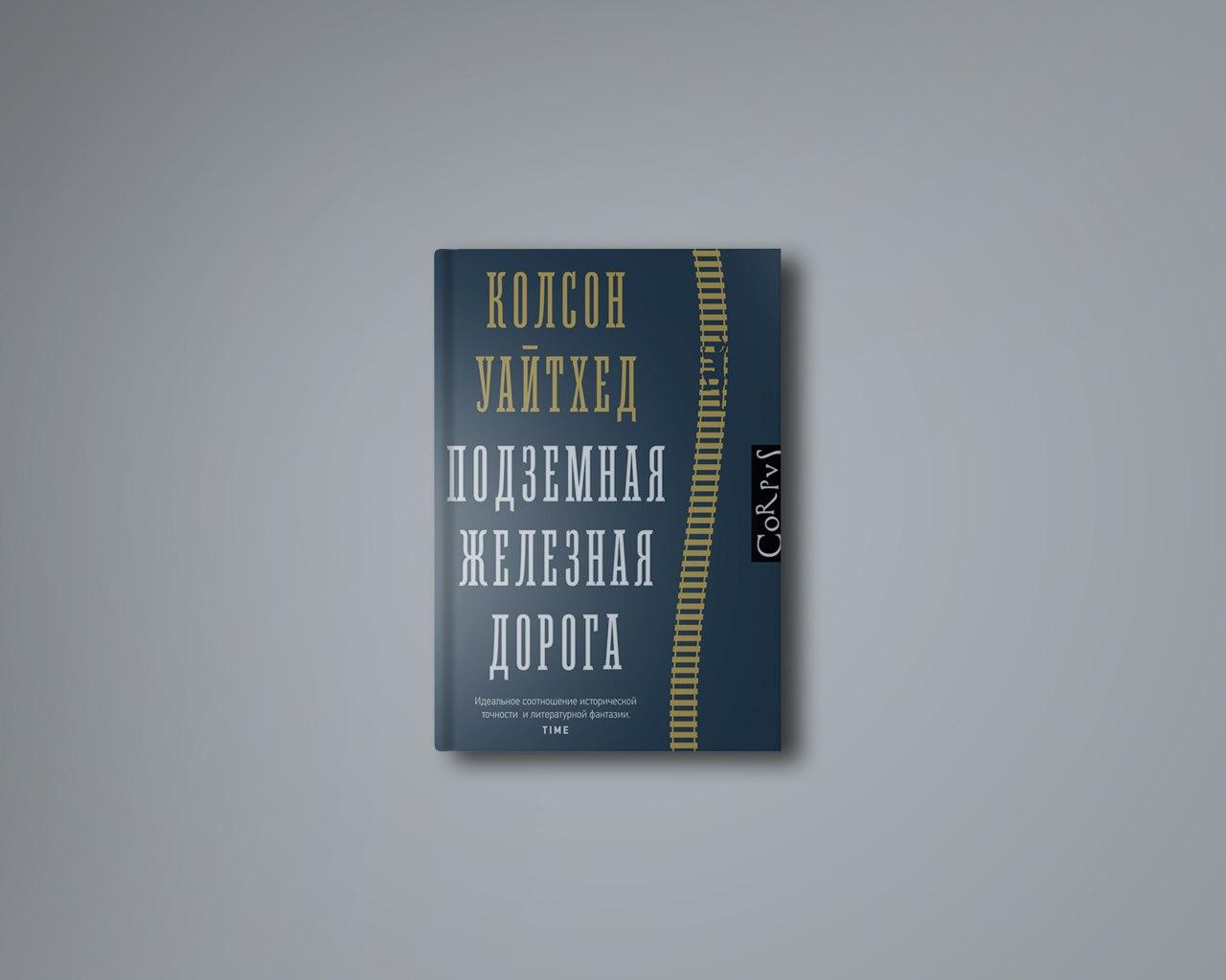 «Подземная железная дорога» Колсон Уайтхед  Эта книга в свое время стала...