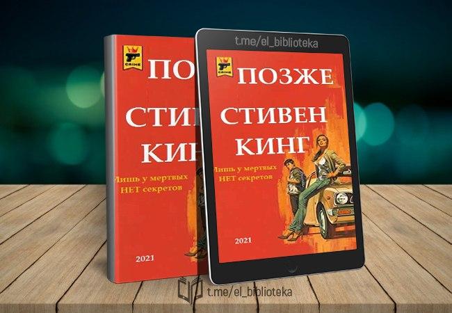 Позже  Автор:  Кинг_Стивен  Год издания: 2021    Жанр(ы):   Триллер...