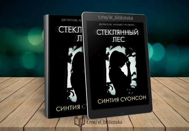  Стеклянный лес  Автор:  Суонсон_Синтия  Год издания: 2021    Жанр(ы):...