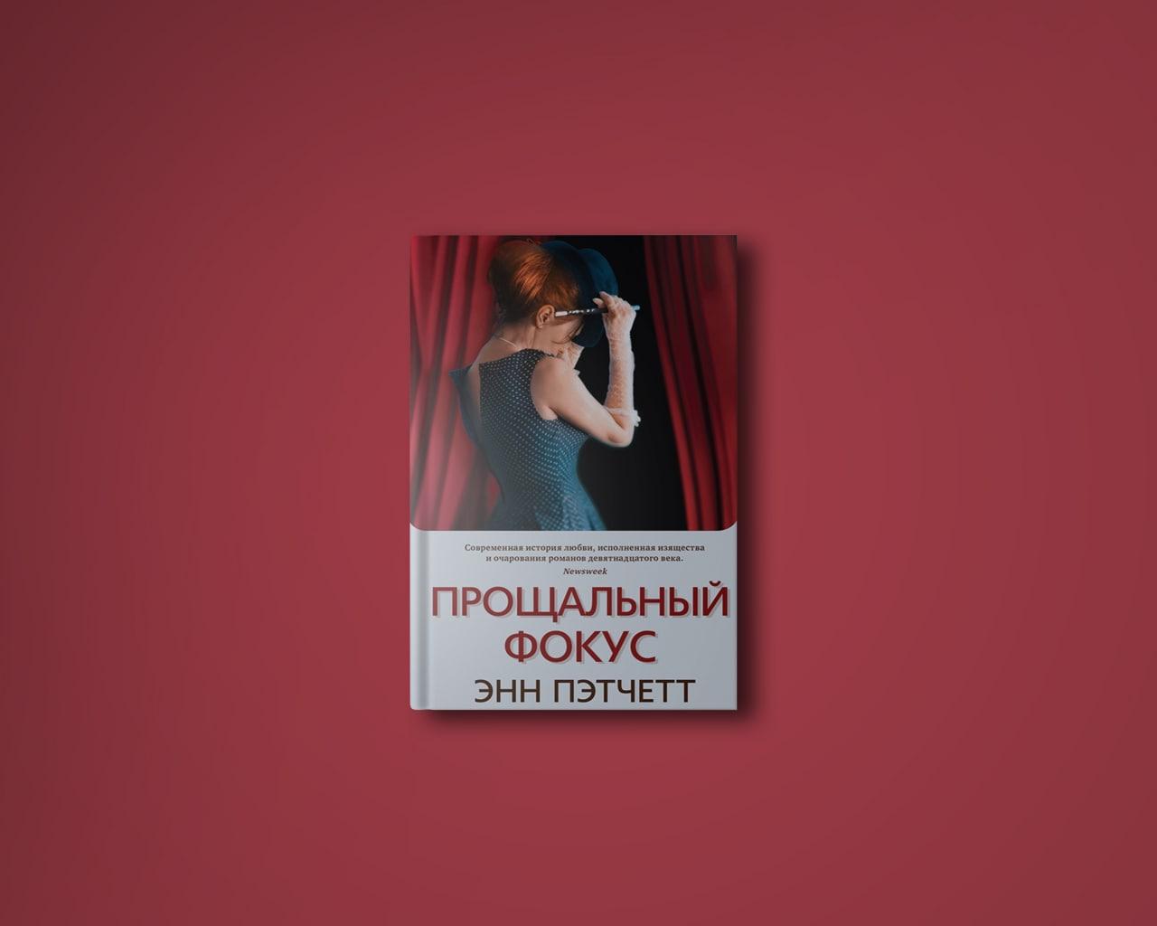 «Прощальный фокус» Энн Пэтчетт  Для меня эта книга стала посвящением тем, кто...