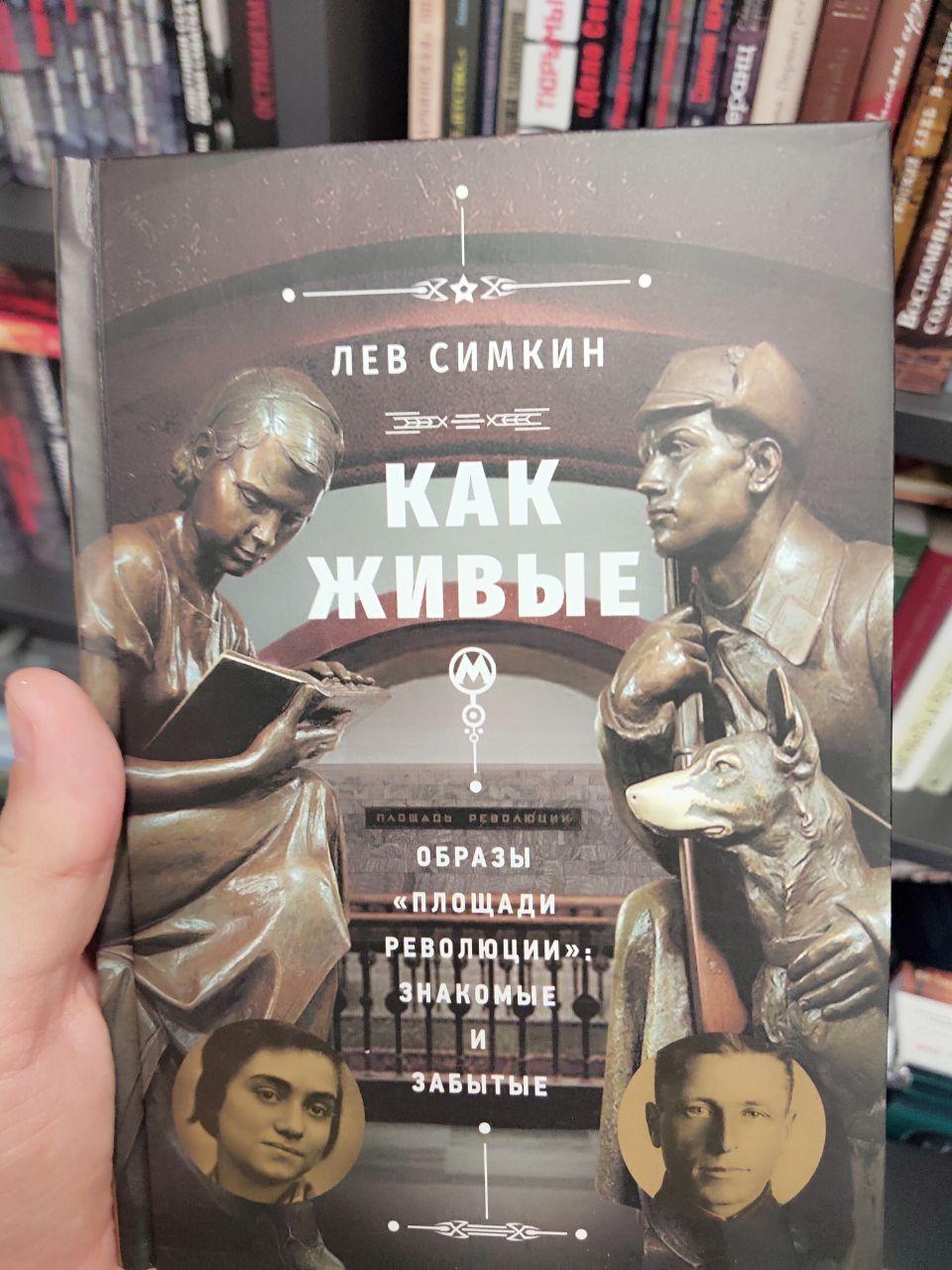 Интересную книгу увидел в книжном «Фаланстер». О легендарных статуях станции...