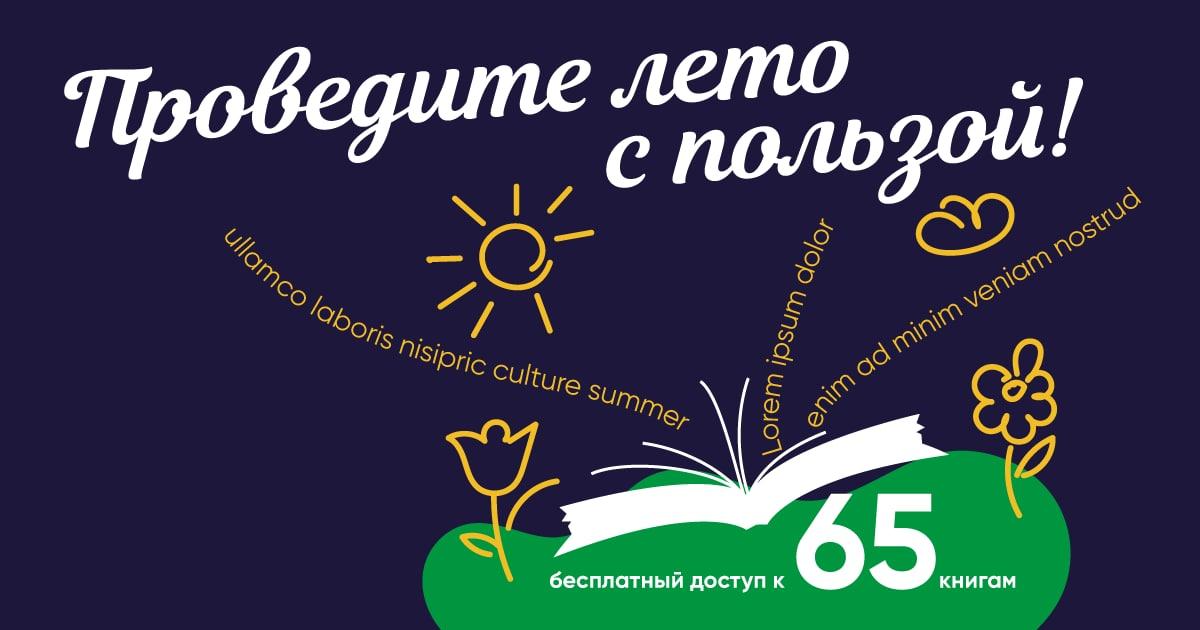 Лето с «Альпиной»: 65 бесплатных книг издательской группы!  ⠀ С 16 по 25 июля...