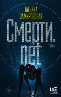 Татьяна Замировская «Смерти.net»  «Человек должен разбираться с собственной...