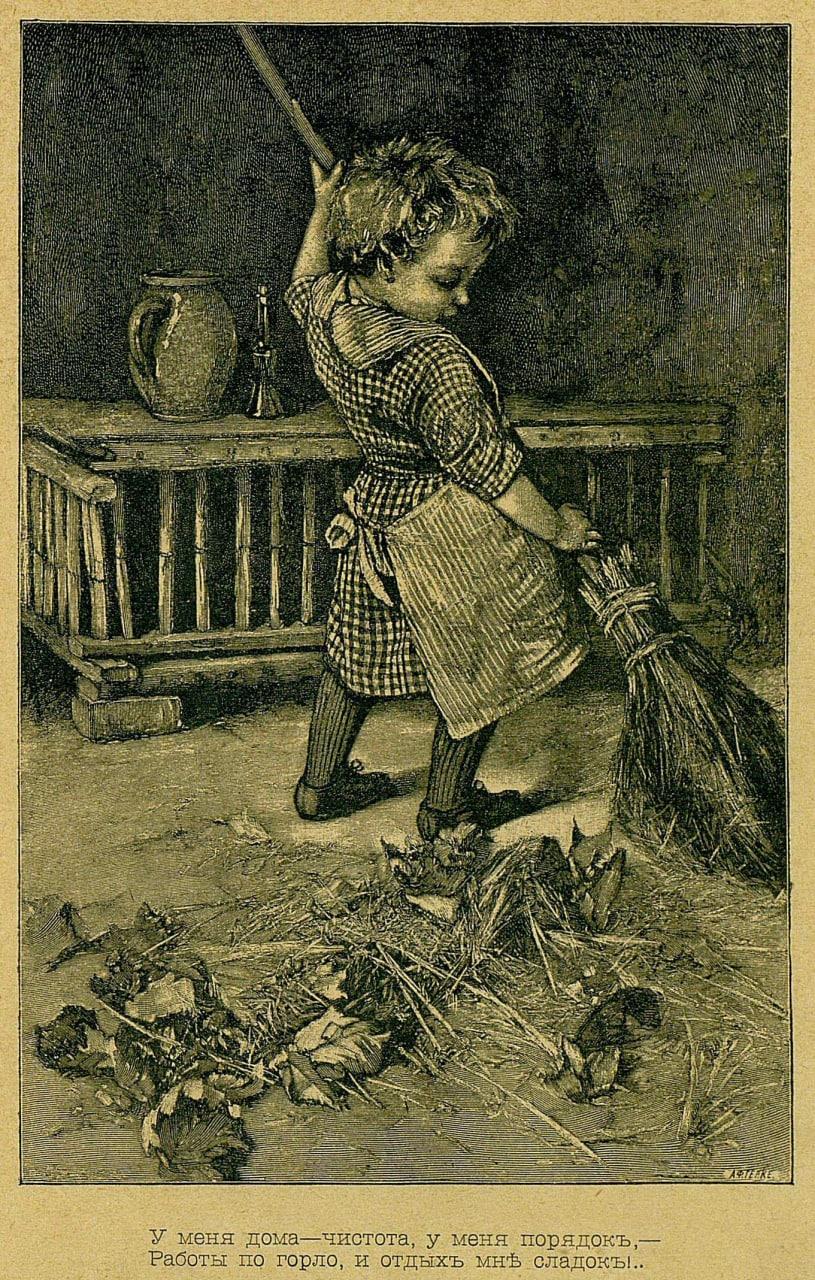 У меня дома—чистота, у меня порядокъ, — Работы по горло, и отдыхъ мнѣ...