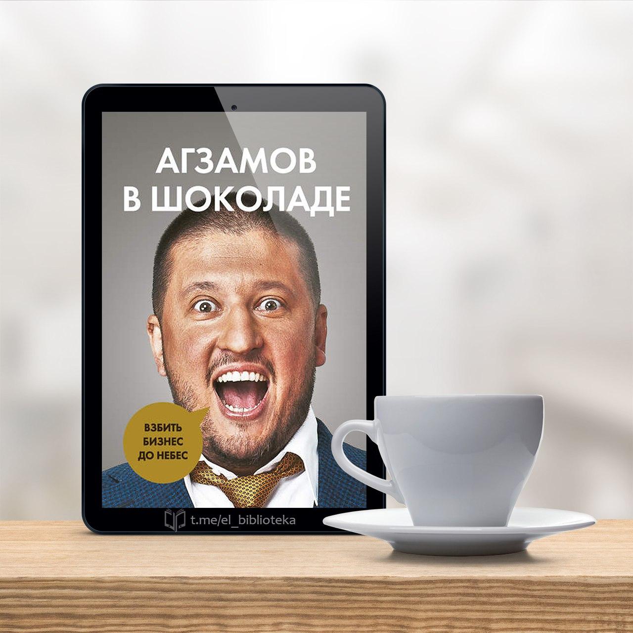  Агзамов в шоколаде. Взбить бизнес до небес  Автор:  Агзамов_Ренат  Год...