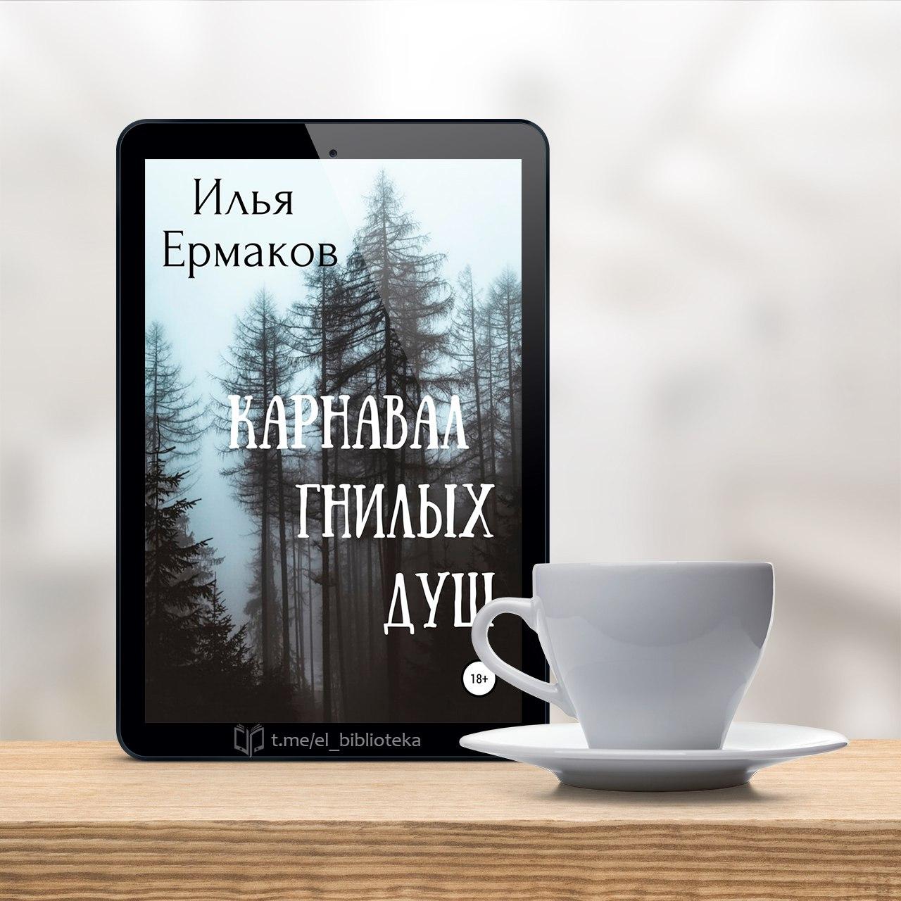  Карнавал гнилых душ  Автор:  Ермаков_Илья  Год издания: 2020   Жанр(ы):...