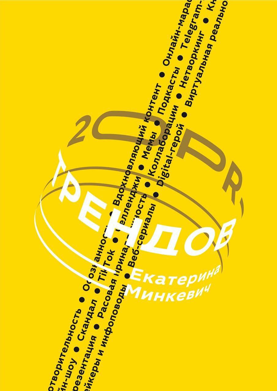 Екатерина Минкевич «20 PR-трендов»  «20 PR-трендов» — первая книга о...