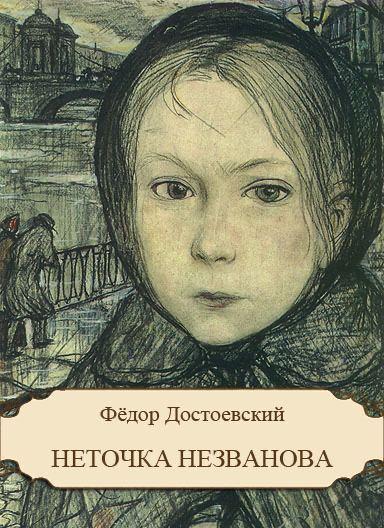  Федор Достоевский, «Неточка Незванова»  Еще одно раннее произведение Федора...