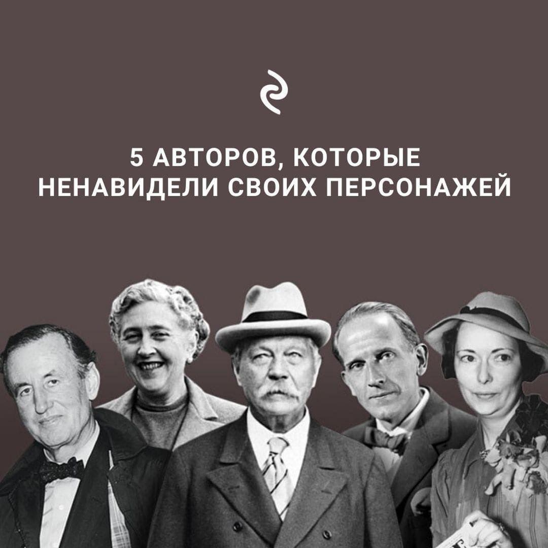 5 авторов, которые ненавидели своих персонажей.