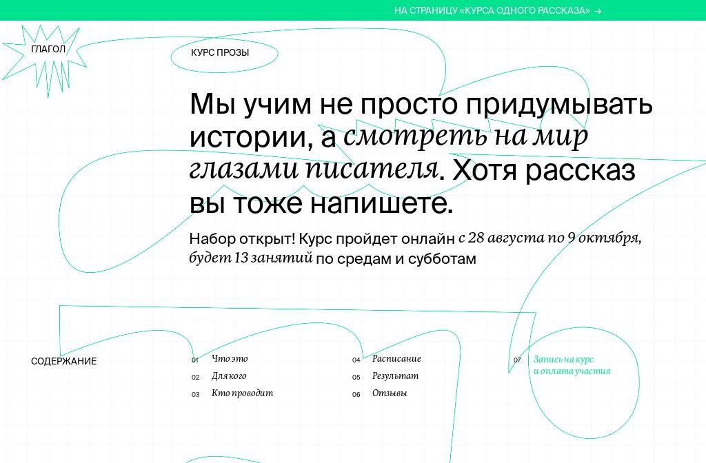 «Глагол» объявляет новый конкурс. Победитель сможет бесплатно учиться на...