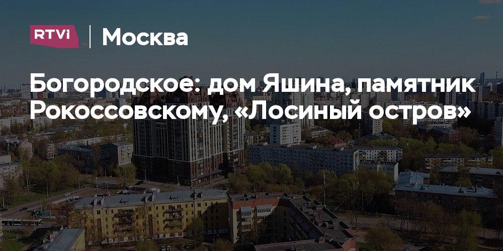 Тайны Москвы раскрываются!   Знаете ли вы, что сделали для Богородского района...