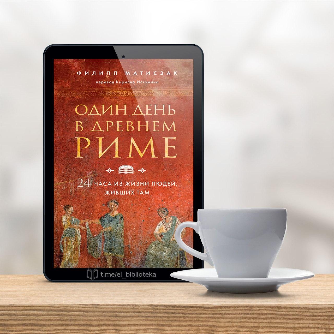  Один день в Древнем Риме. 24 часа из жизни людей, живших там  Автор:...